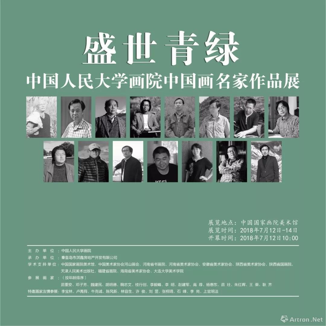 """""""盛世青绿""""中国人民大学画院名家工作室作品展"""