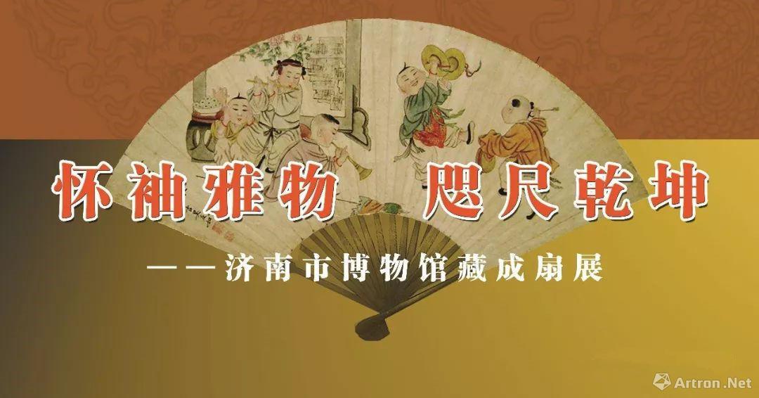 """""""怀袖雅物 咫尺乾坤""""济南市博物馆藏成扇展"""