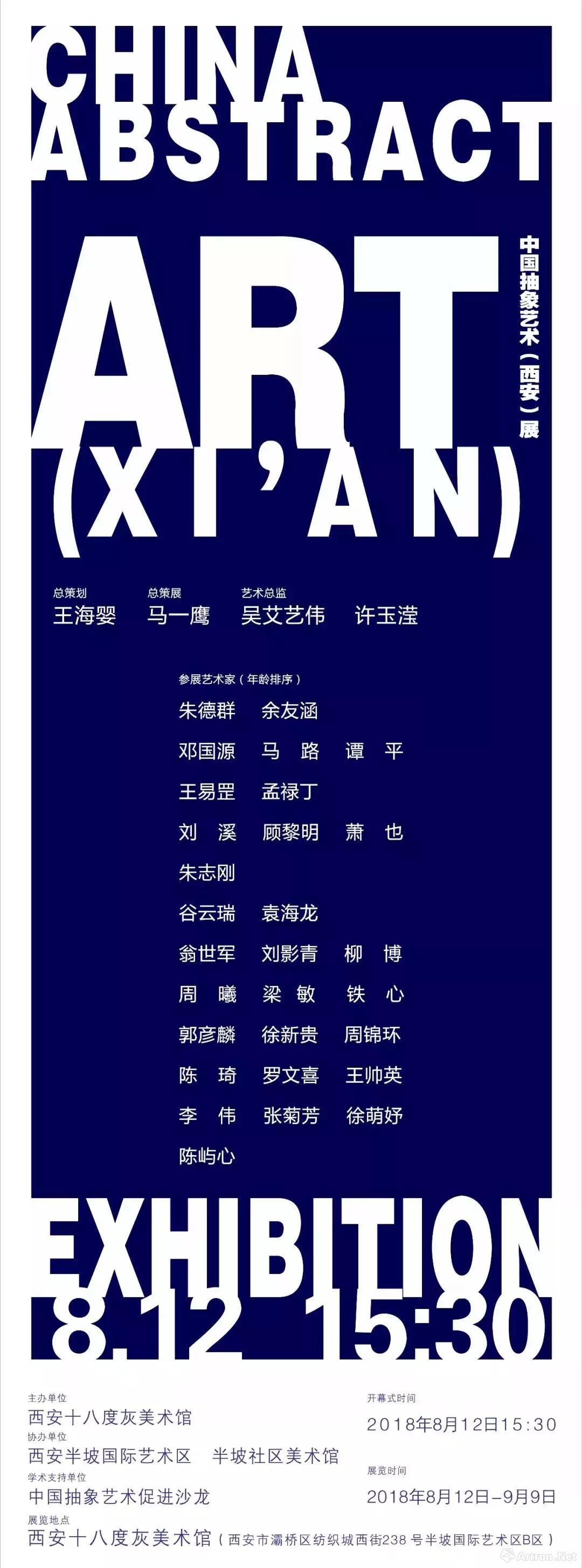中国抽象艺术(西安)展
