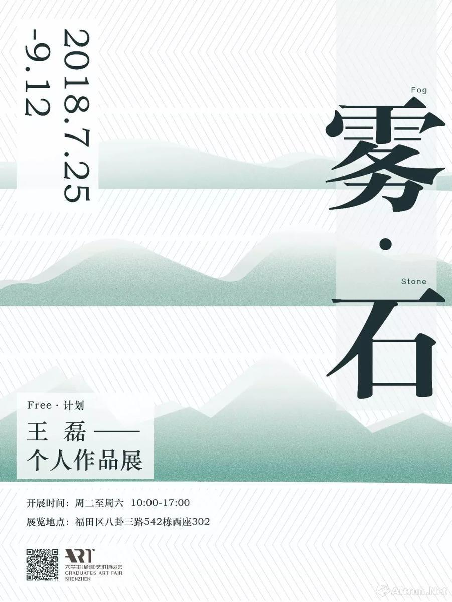 """""""雾·石""""王磊个展"""