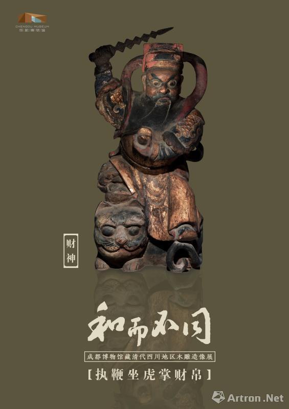 """""""和而不同""""清代四川木雕造像展"""