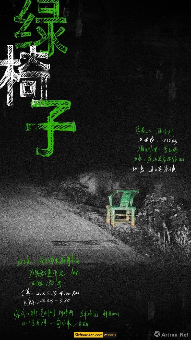 """田不野艺术实验项目""""绿椅子"""""""
