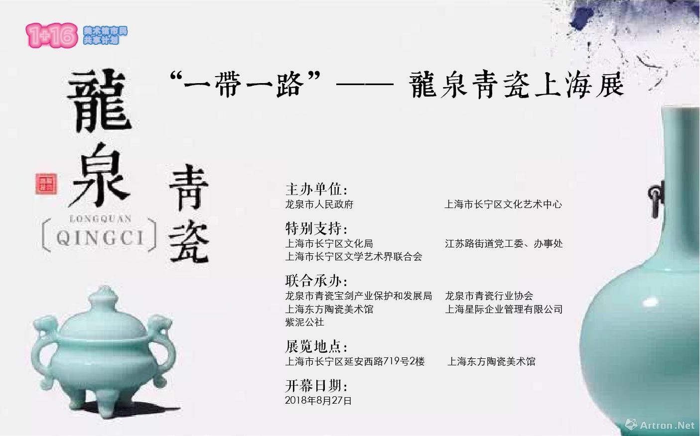 """""""一带一路""""龙泉青瓷上海展"""