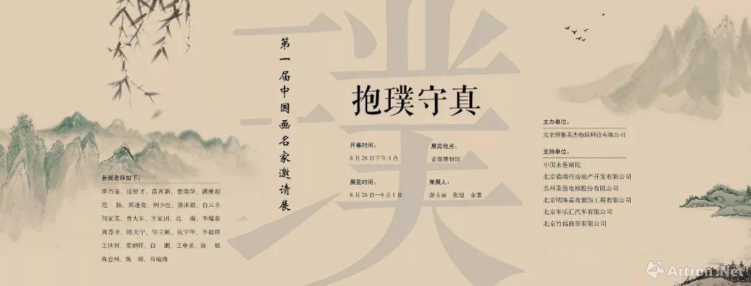 """""""抱璞守真""""第一届当代中国画名家邀请展"""