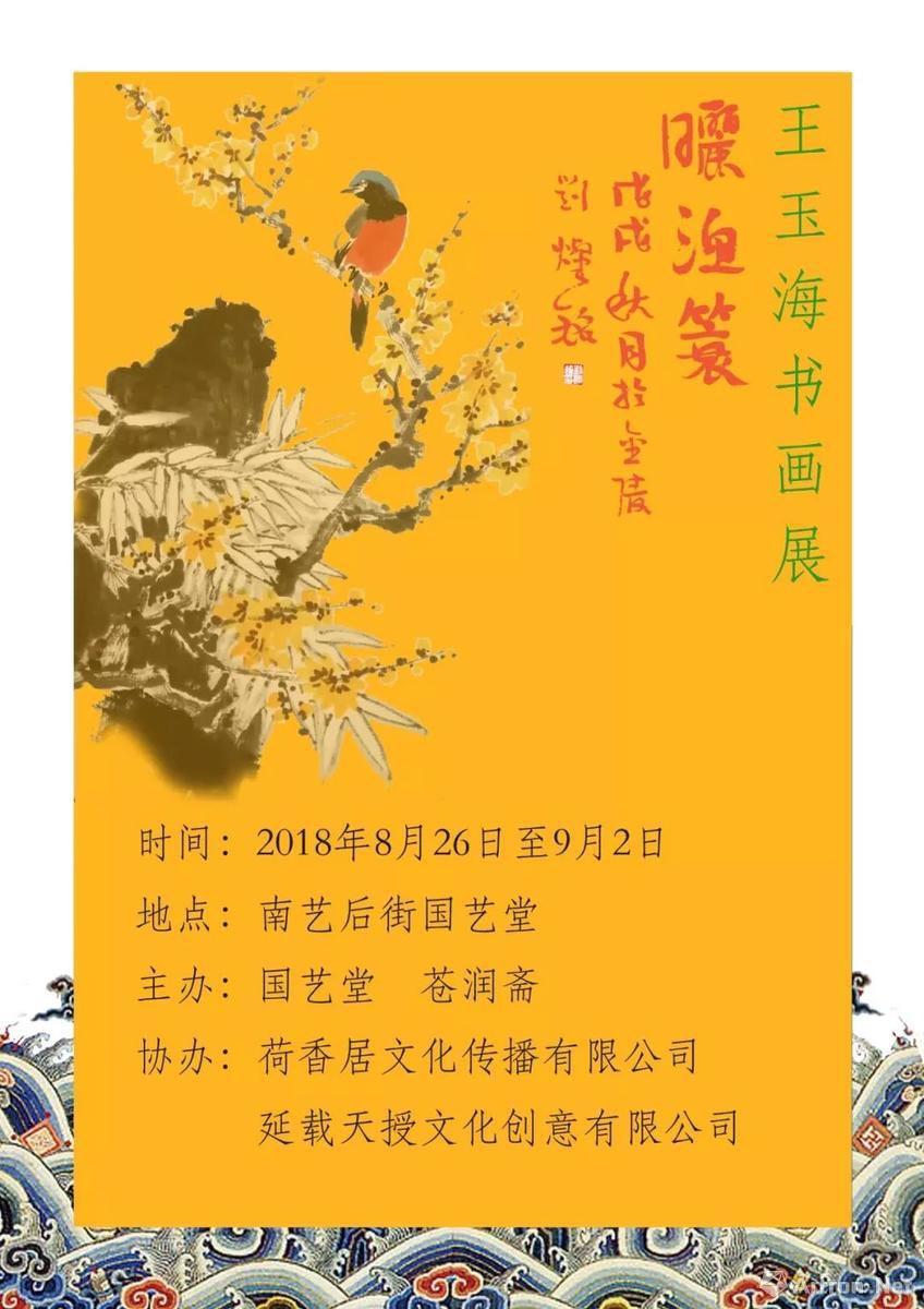 """""""晒渔簑""""王玉海书画展"""