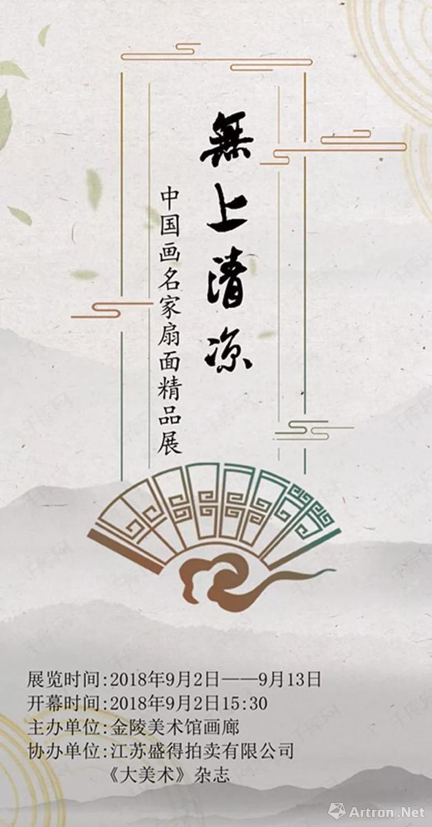 """""""无上清凉""""中国画名家扇面精品展"""