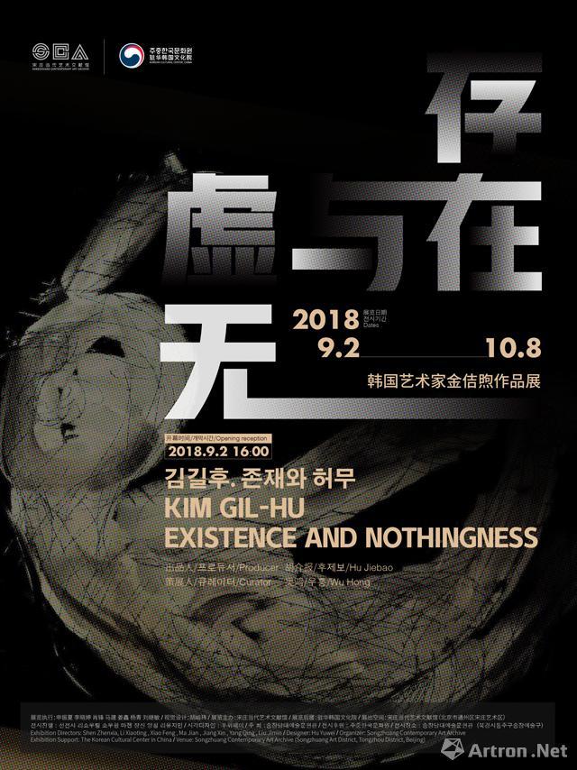 """""""存在与虚无""""韩国艺术家金佶煦作品展"""