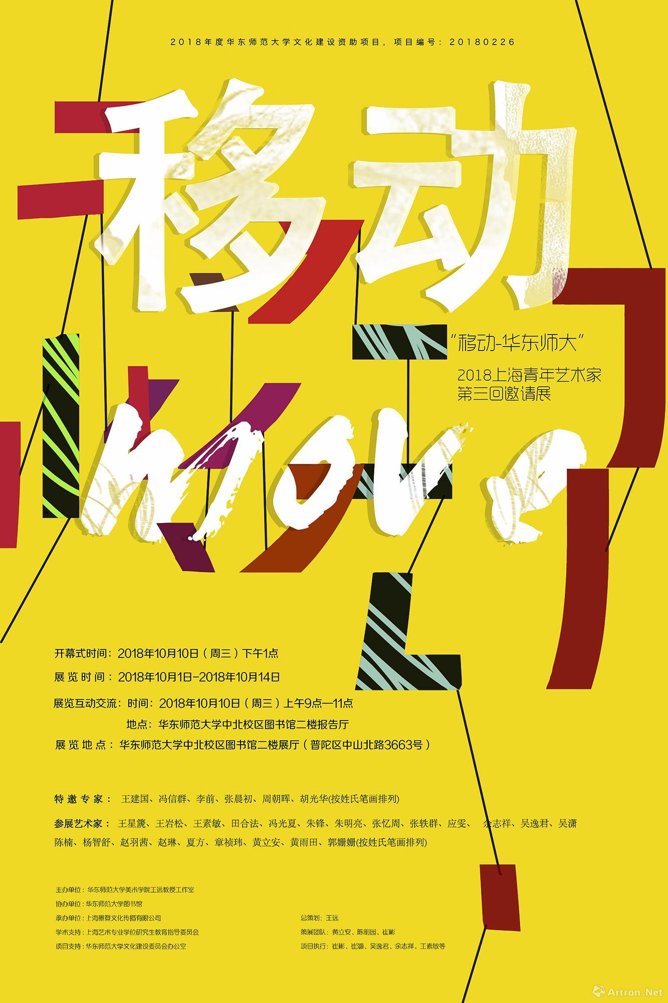 """""""移动-华东师大""""2018上海青年艺术家第三回邀请展"""