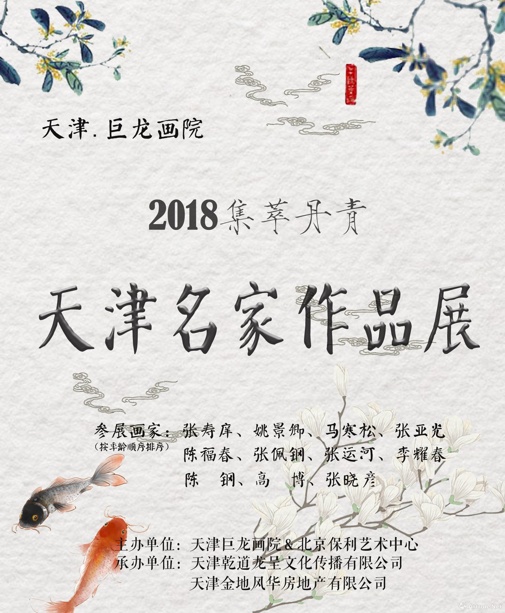"""2018""""集萃丹青""""天津名家作品展"""