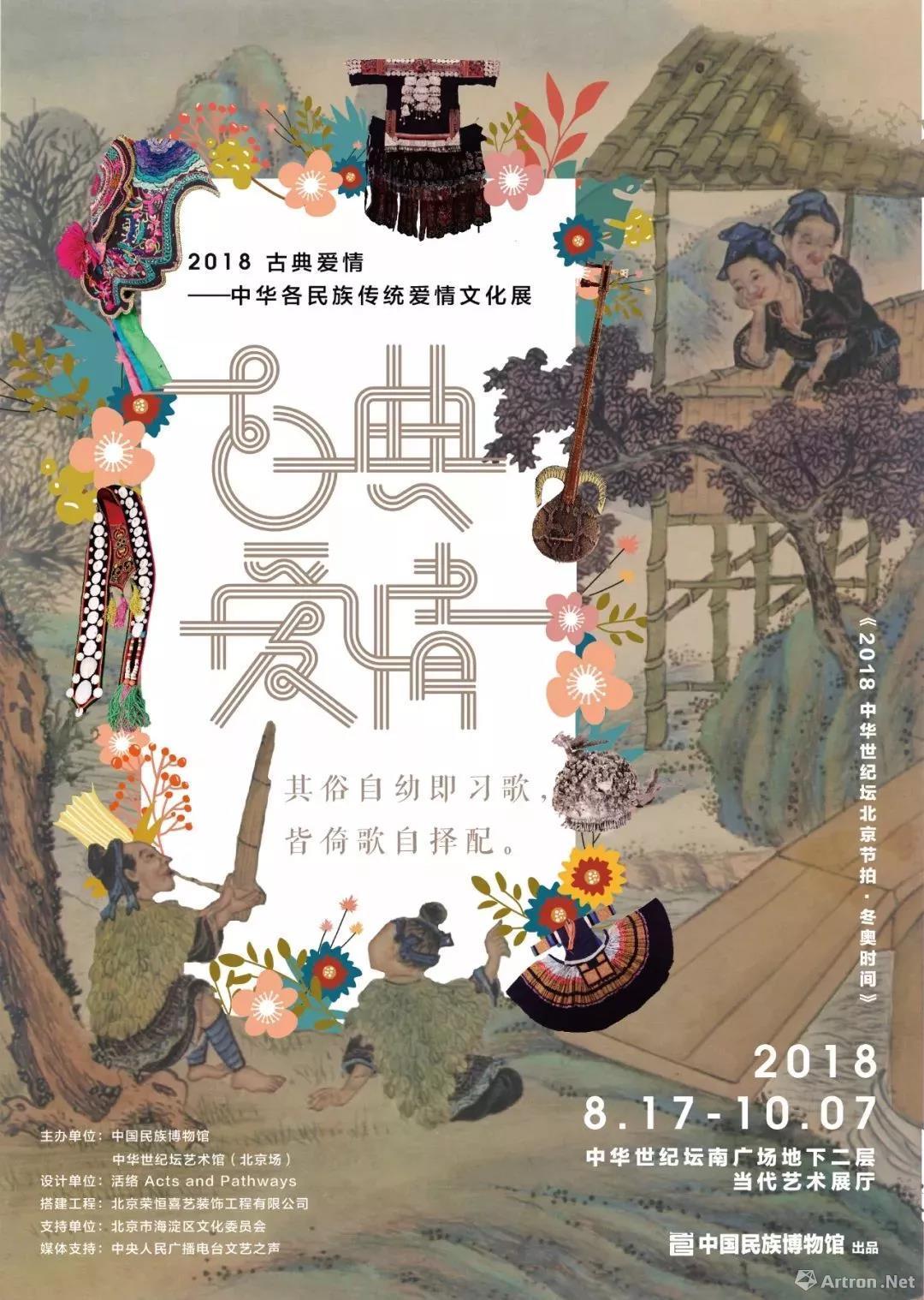 """""""古典爱情""""中华各民族传统爱情文化展"""