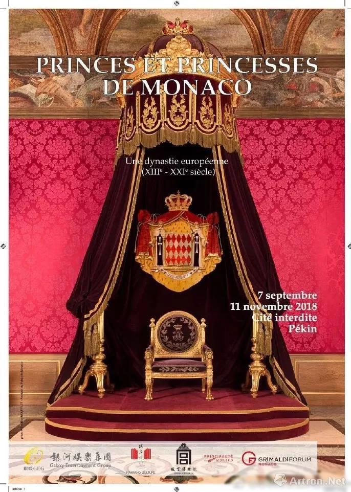 贵胄绵绵:摩纳哥格里马尔迪王朝展