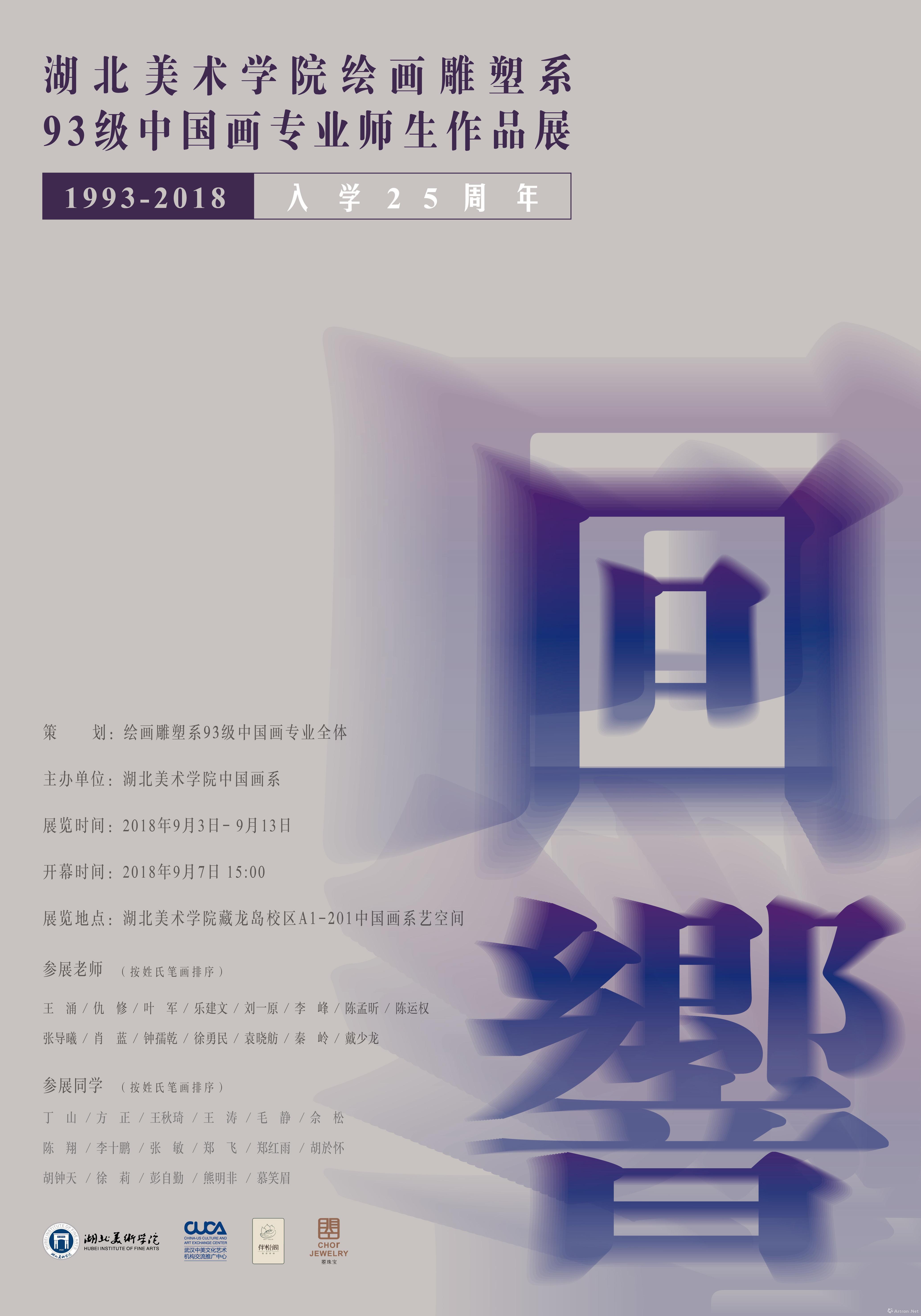 """""""回响""""湖北美术学院绘画雕塑系93级中国画专业入学25周年师生作品展"""