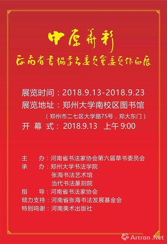 """""""中原华彩""""河南书协草书委员会作品展"""