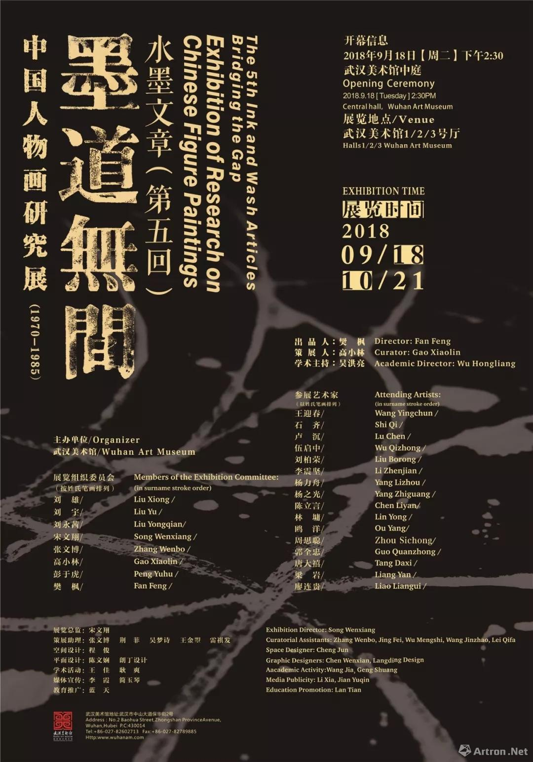 水墨文章第五回:墨道无间-中国人物画研究展(1970-1985)