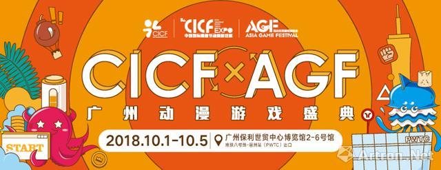 第11届中国国际漫画节动漫游戏展