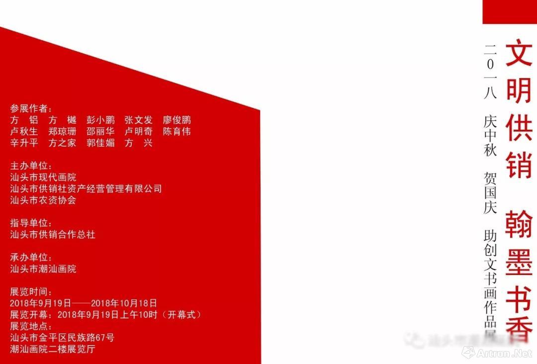 """""""文明供销 翰墨书香""""2018庆中秋·贺国庆·助创文书画作品展"""