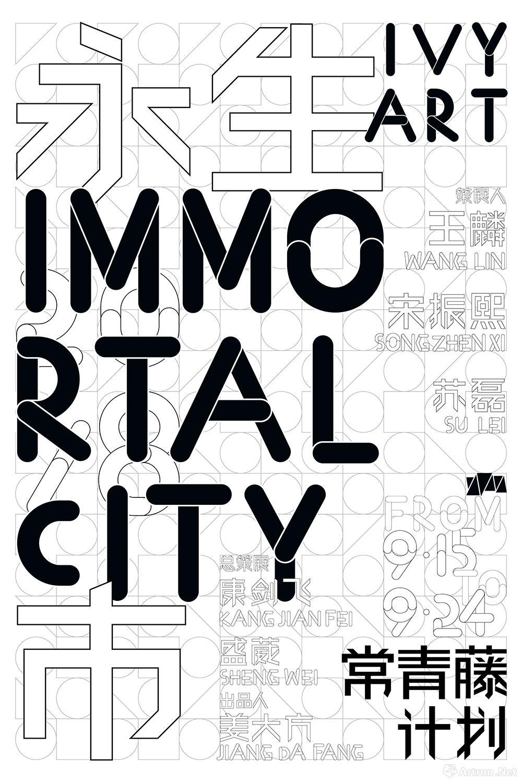 """""""永生市Immortal City""""常青藤计划2018年度展"""