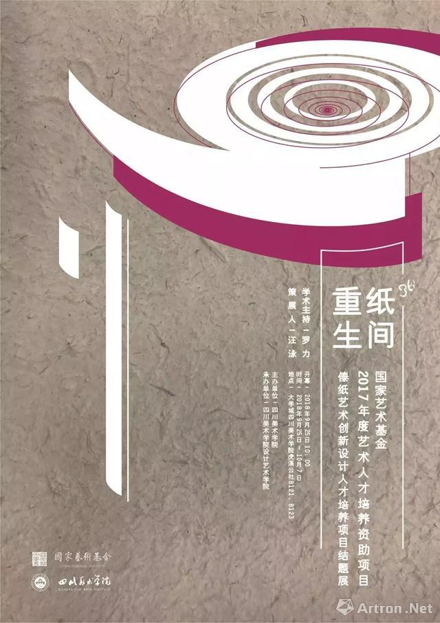 """""""纸间重生""""傣纸艺术创新设计人才培养项目结题展"""