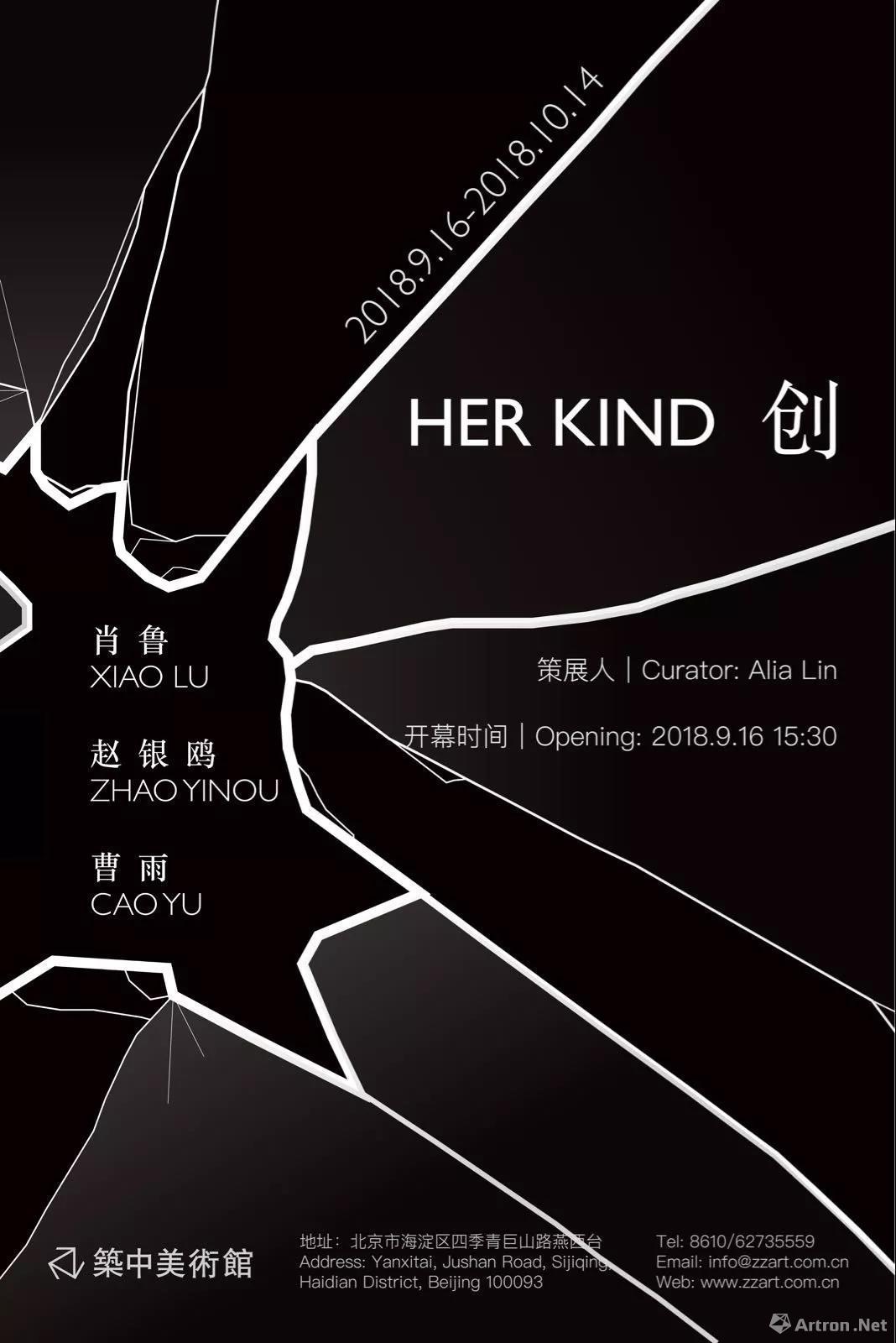 """""""HER KIND 创""""肖鲁 赵银鸥 曹雨三人展"""