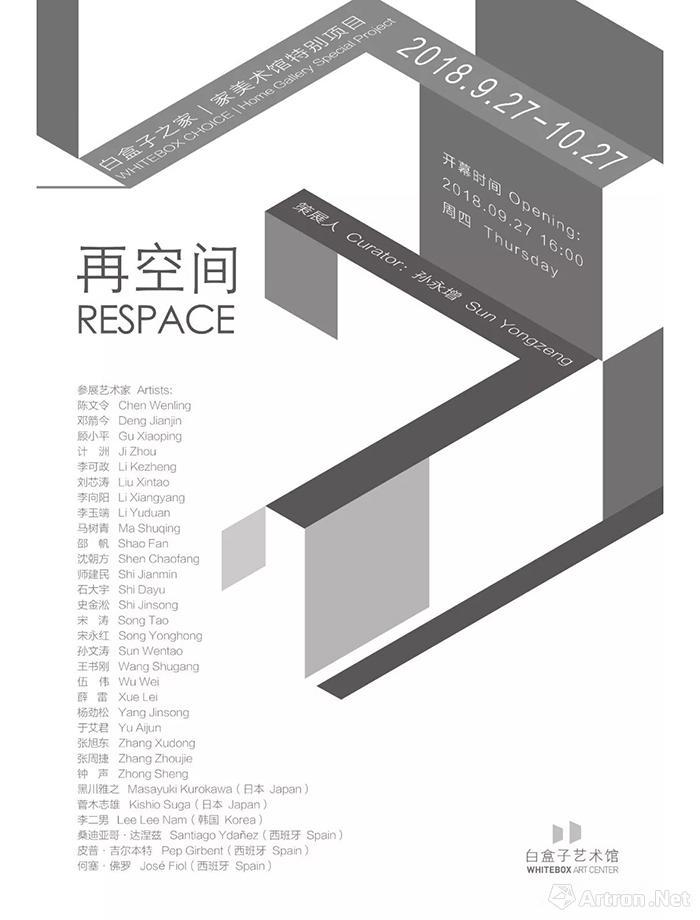 """""""再空间""""白盒子之家·家美术馆特别项目"""