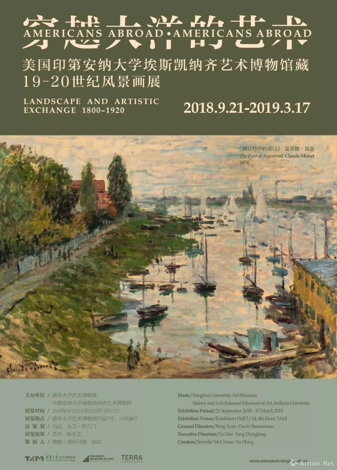 """""""穿越大洋的艺术""""美国印第安纳大学埃斯凯纳齐艺术博物馆藏·19-20世纪风景画展"""