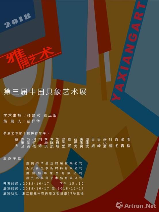 """""""雅翔艺术""""第三届中国具象艺术展"""