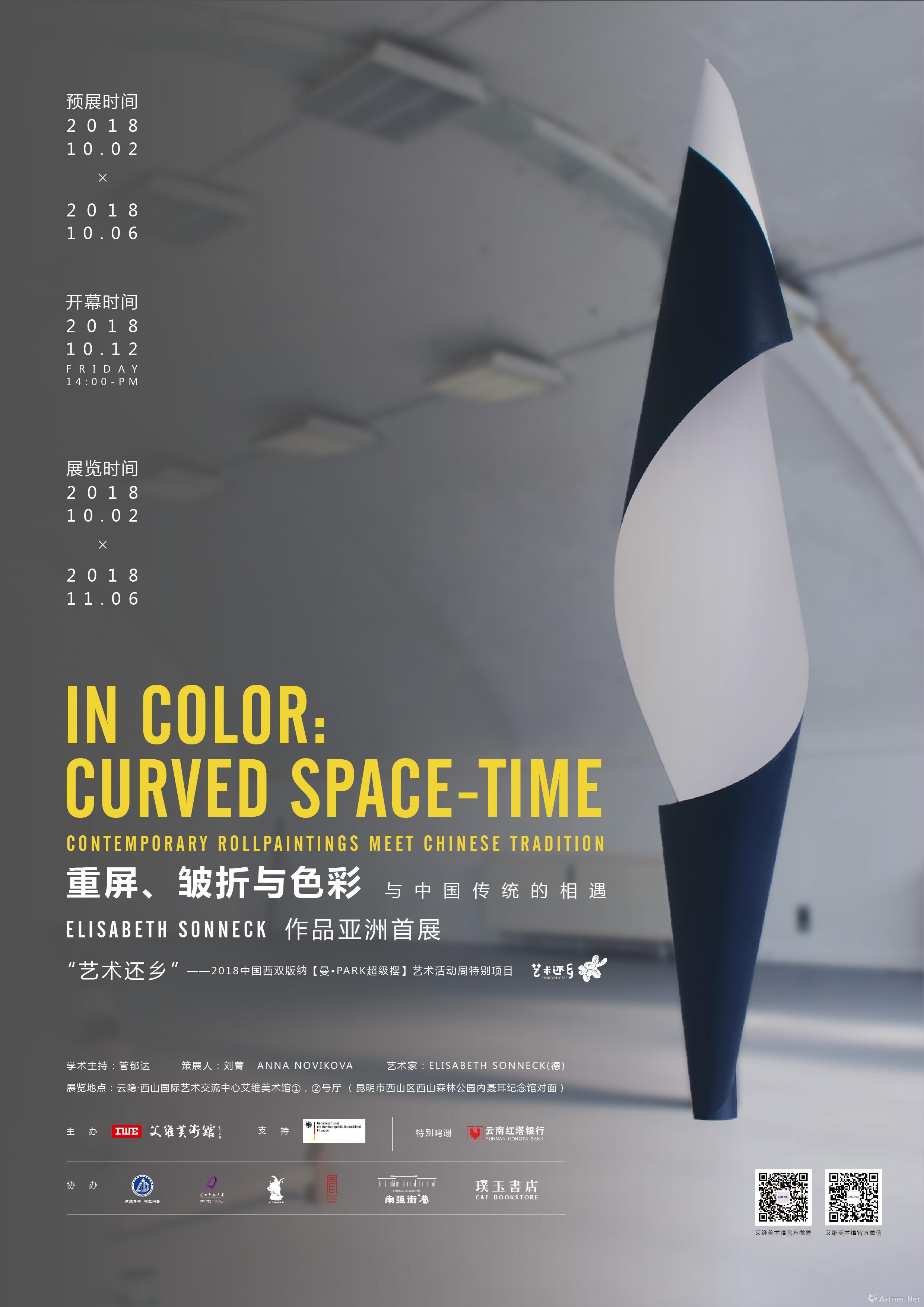 """""""重屏·皱折与色彩-与中国传统的相遇""""Elisabeth Sonneck作品亚洲首展"""