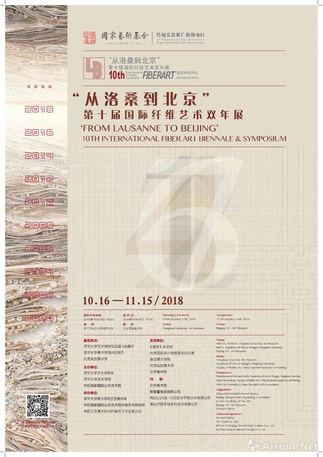"""""""从洛桑到北京""""第十届国际纤维艺术双年展"""