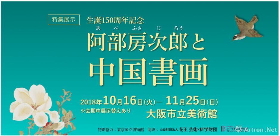 阿部房次郎诞辰150周年纪念:中国书画名品展