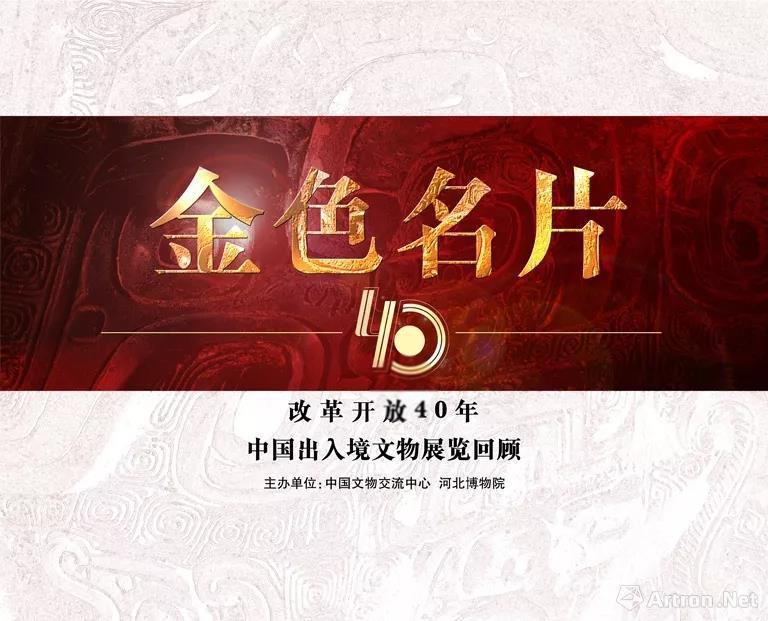 """""""金色名片""""改革开放40年中国出入境文物展览回顾"""