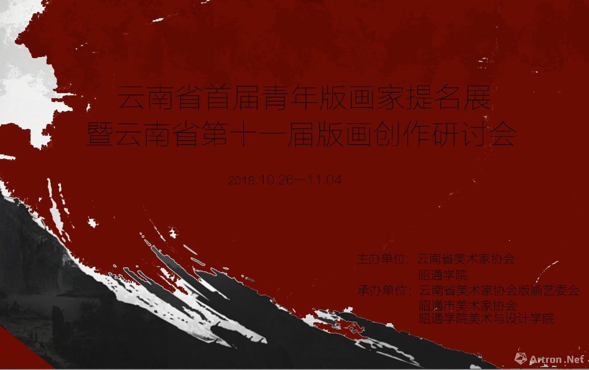 云南省首届青年版画家提名展暨云南省第十一届版画创作研讨会