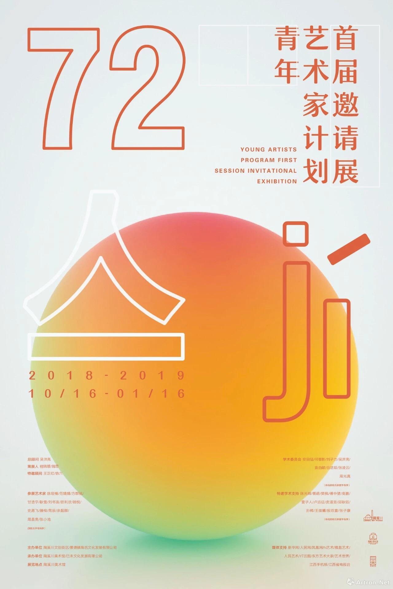 72亼青年艺术家计划首届邀请展