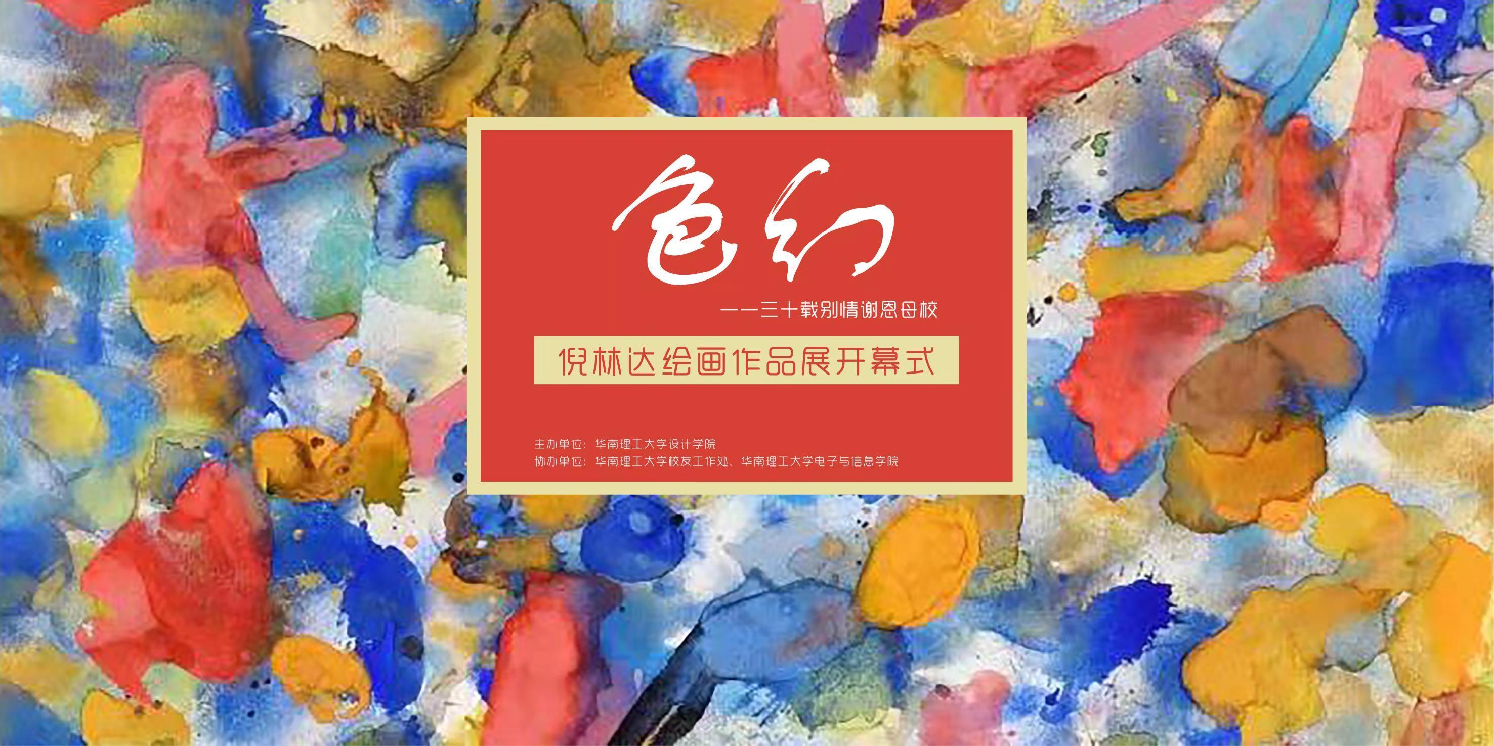 """""""色幻""""三十载别情·谢恩母校倪林达绘画作品展"""