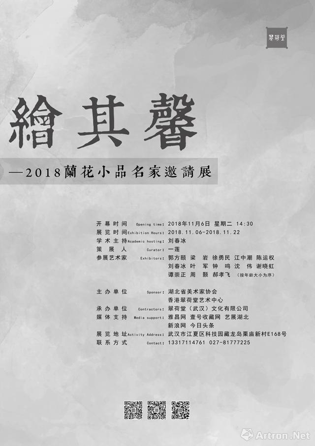 """""""绘其馨""""香港翠荷堂2018兰花小品名家邀请展"""