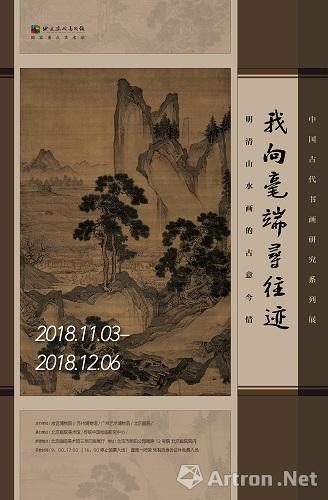 """""""我向毫端寻往迹·明清山水画的古意今情""""中国古代书画系列研究展"""