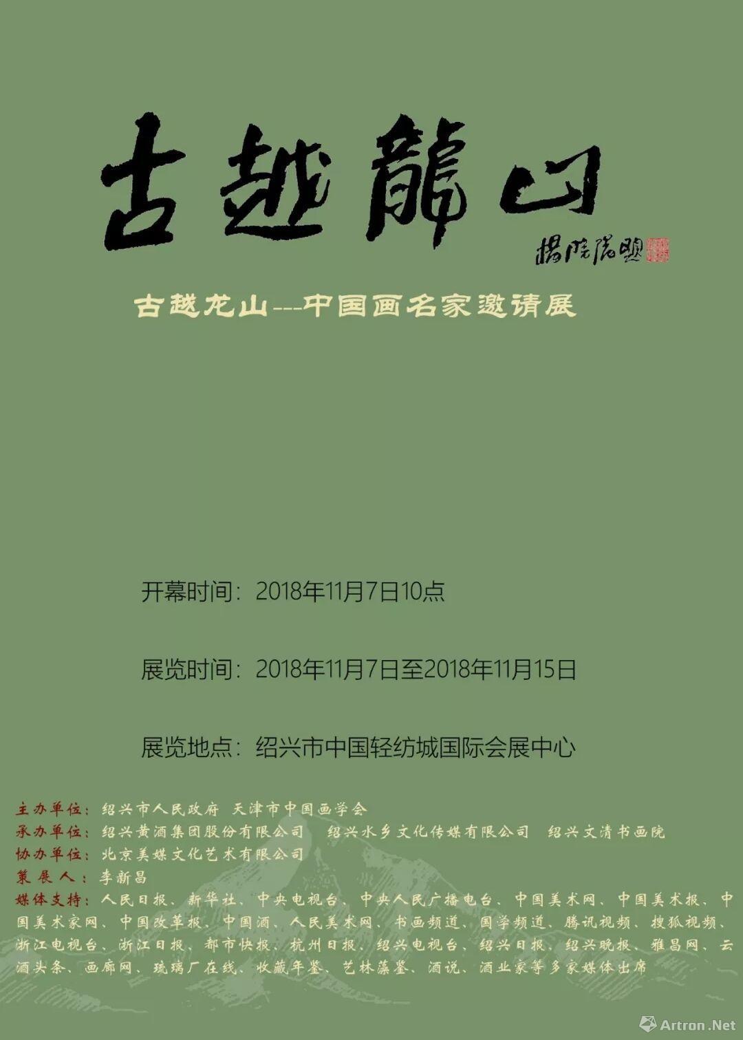 """""""古越龙山""""当代中国画名家邀请展"""