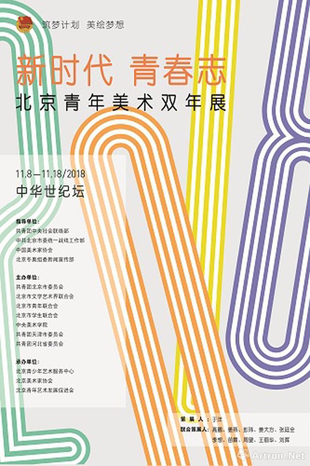 """""""新时代 青春志""""北京青年美术双年展"""
