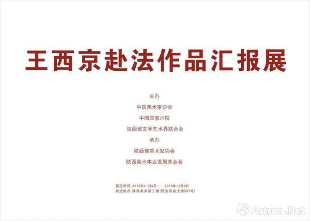 王西京赴法作品汇报展