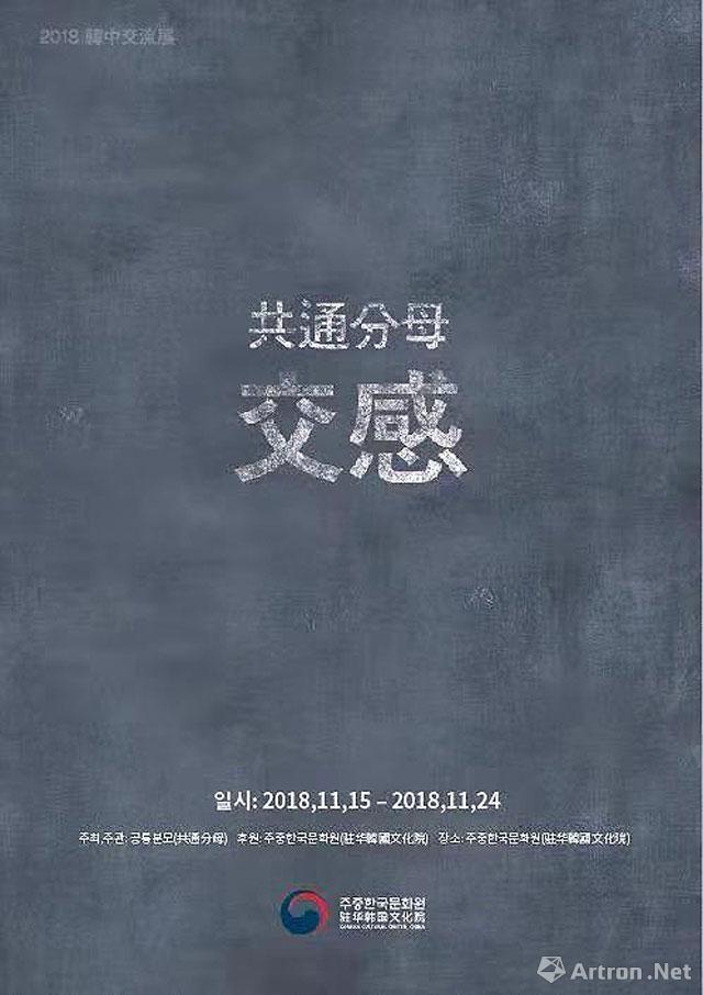 """""""共通分母-交感""""2018韩中交流展"""