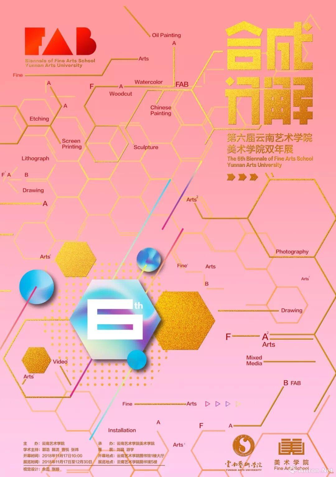 """""""合成·分解"""" 云南艺术学院美术学院第六届双年展"""