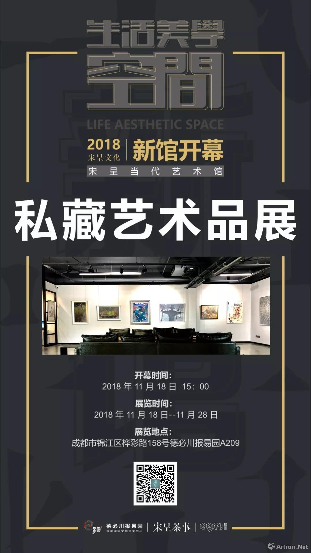2018宋呈文化私藏艺术品展