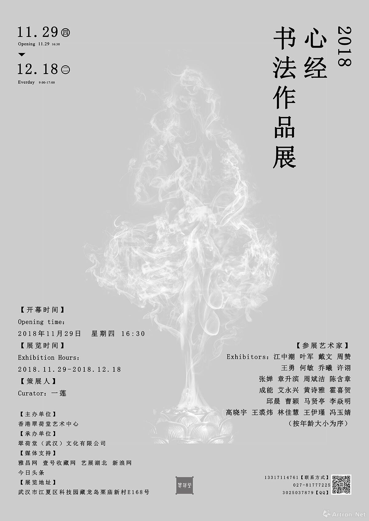 2018·心经书法作品展