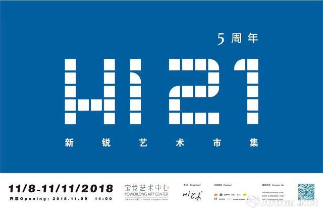 """""""HI21""""五周年新锐艺术市集"""