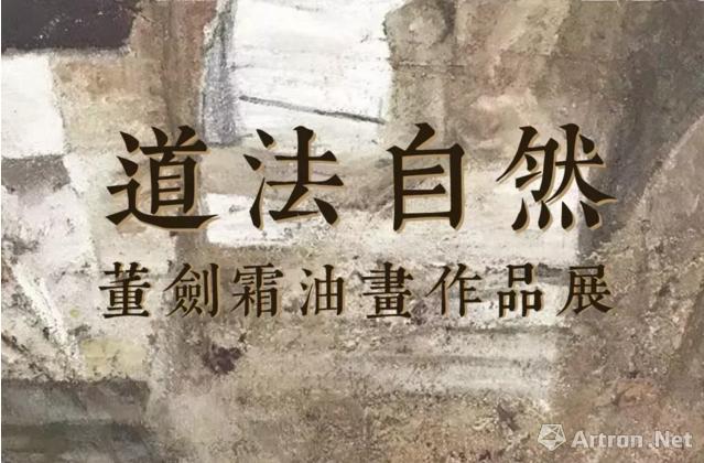 """""""道法自然""""董剑霜作品展"""