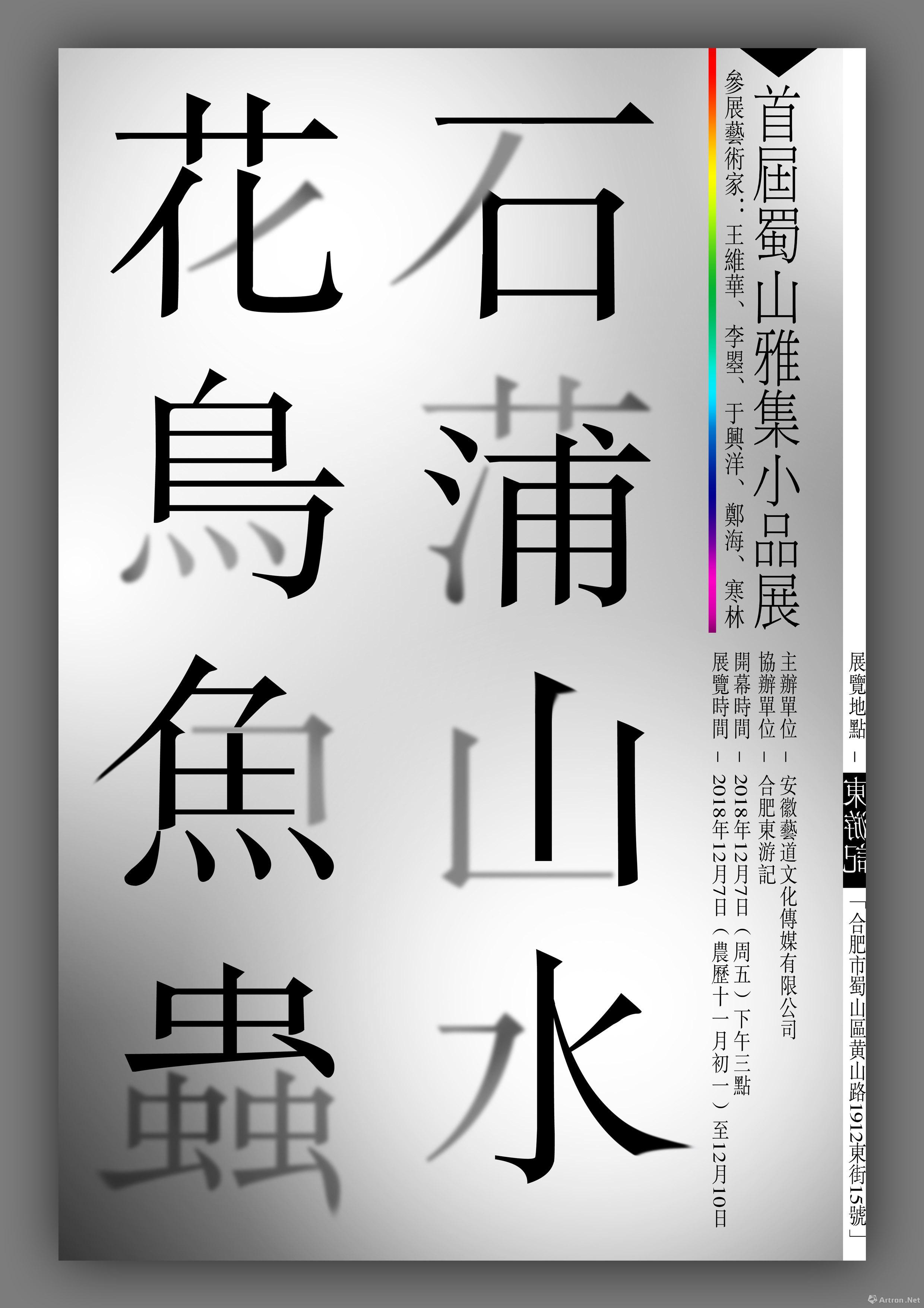 首届蜀山雅集小品展