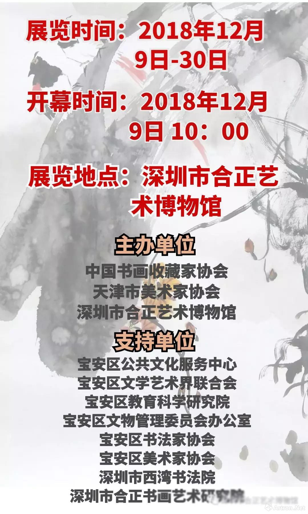 史振岭花鸟画作品展