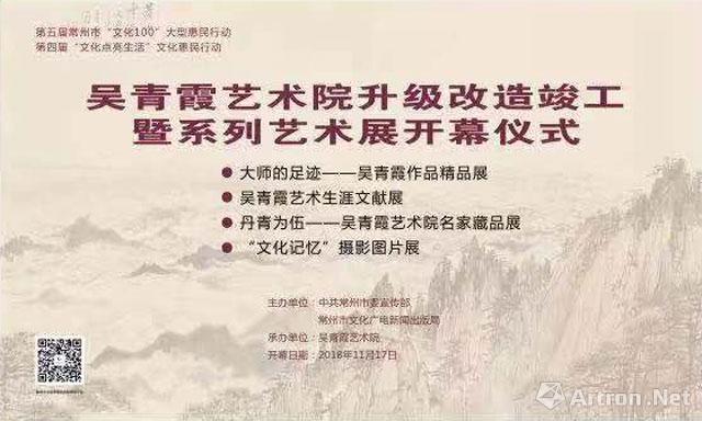 吴青霞艺术院升级改造竣工暨系列艺术展