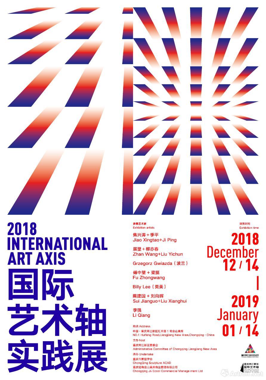 2018国际艺术轴实践展