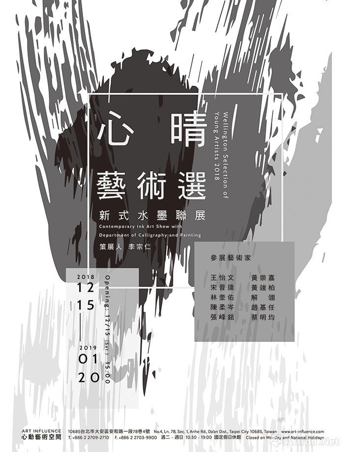 2018心晴艺术选-新式水墨联展