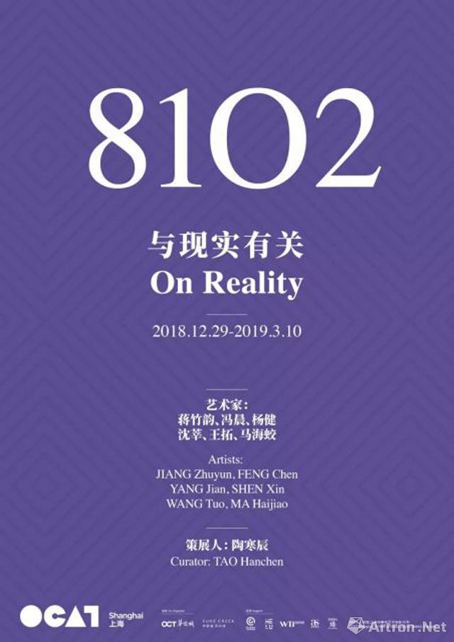 """""""8102""""与现实有关"""
